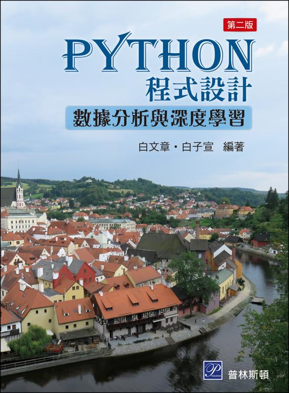 PYTHON 程式設計與數據分析