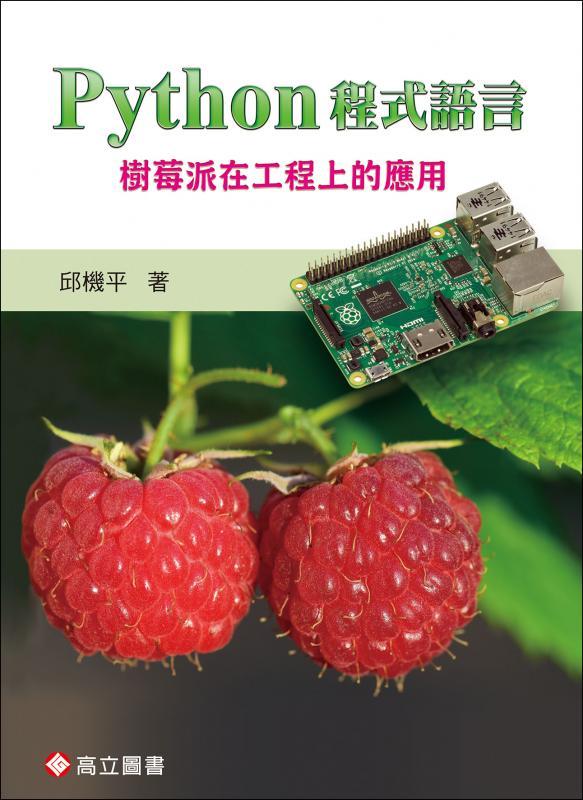 Python 程式語言 ─ 樹莓派在工程上的應用