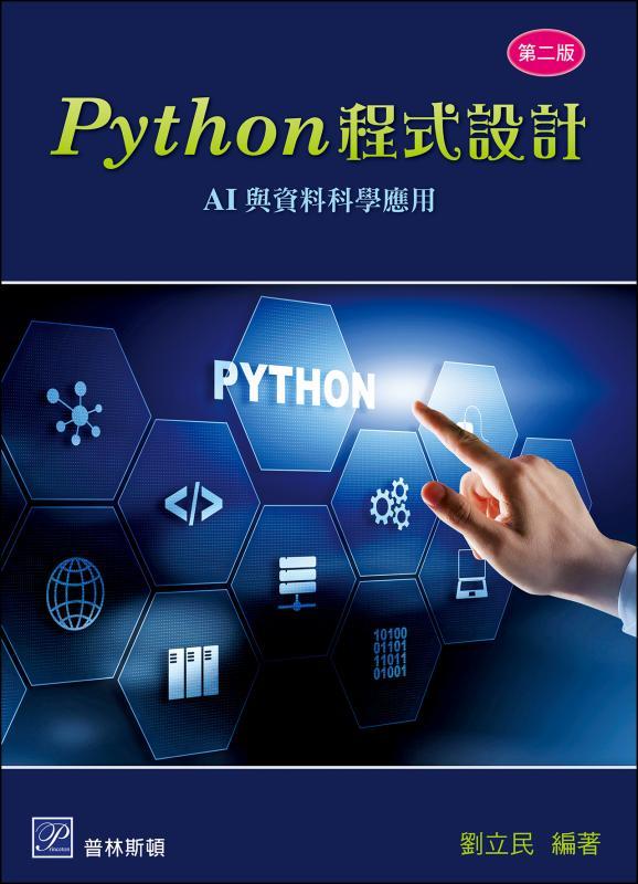 Python 程式設計─AI 與資料科學應用