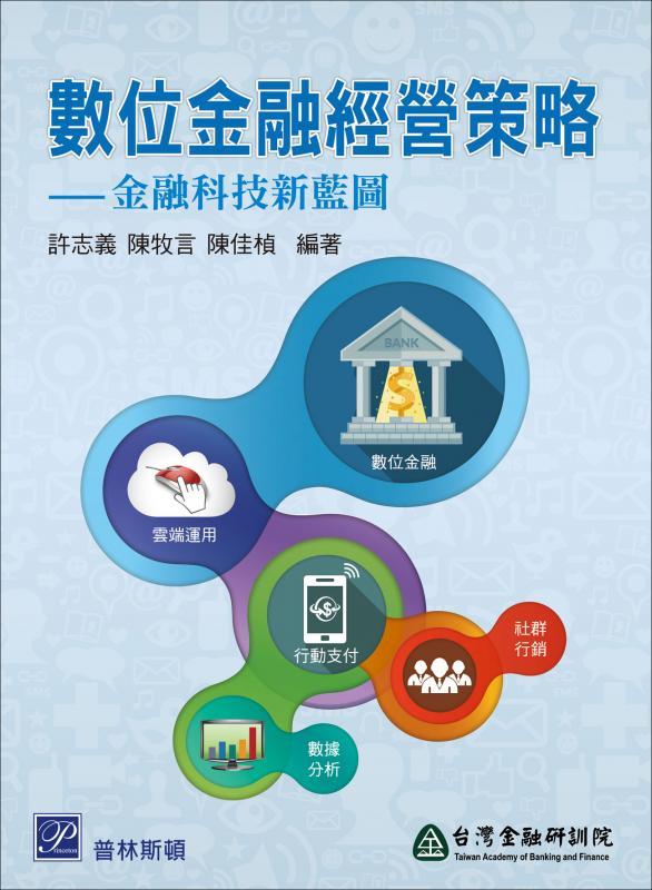 數位金融經營策略 ─ 金融科技新藍圖