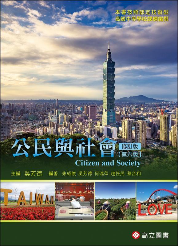 公民與社會 6版修訂