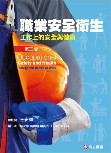 職業安全衛生-工作上的安全與健康 3版