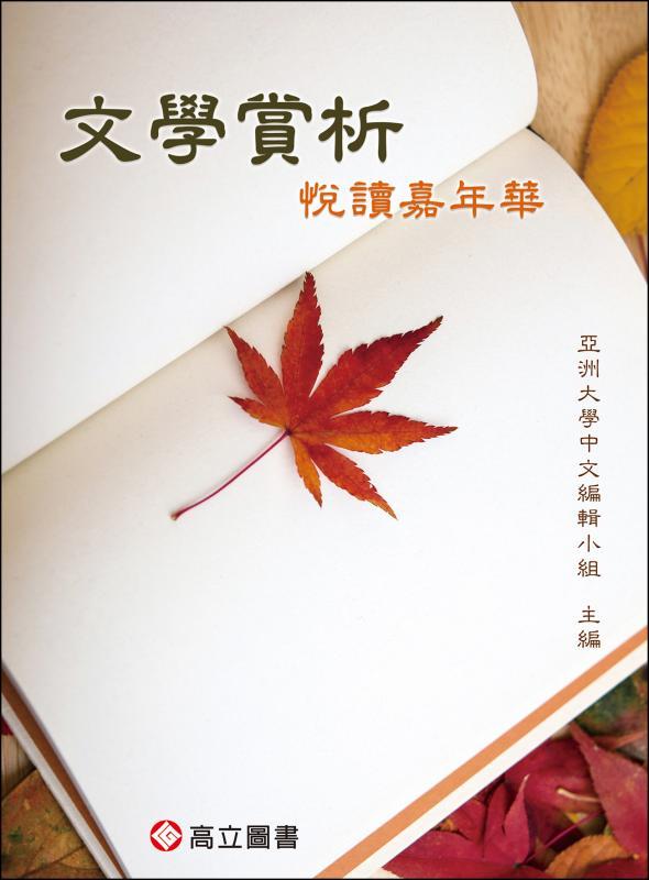 文學賞析-悅讀嘉年華