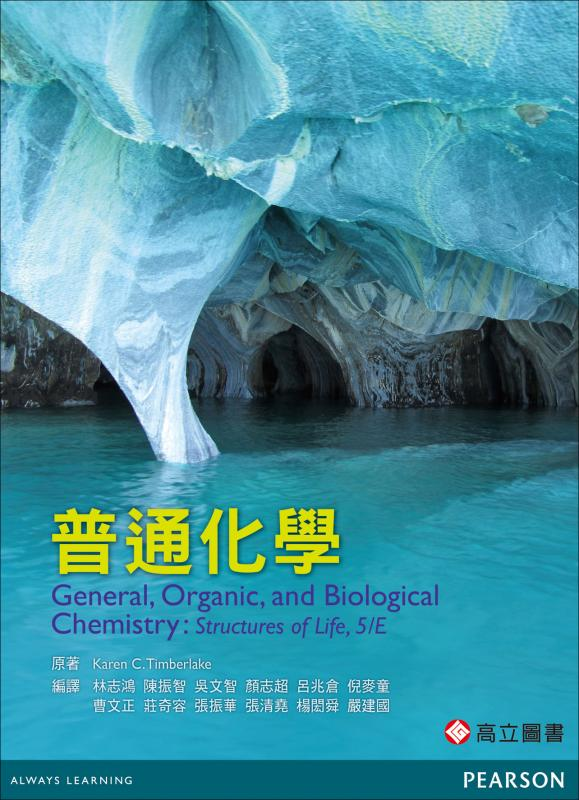 普通化學 (Timberlake: General, Organic, and Biological Chemistry: Structures of Life 5/E)