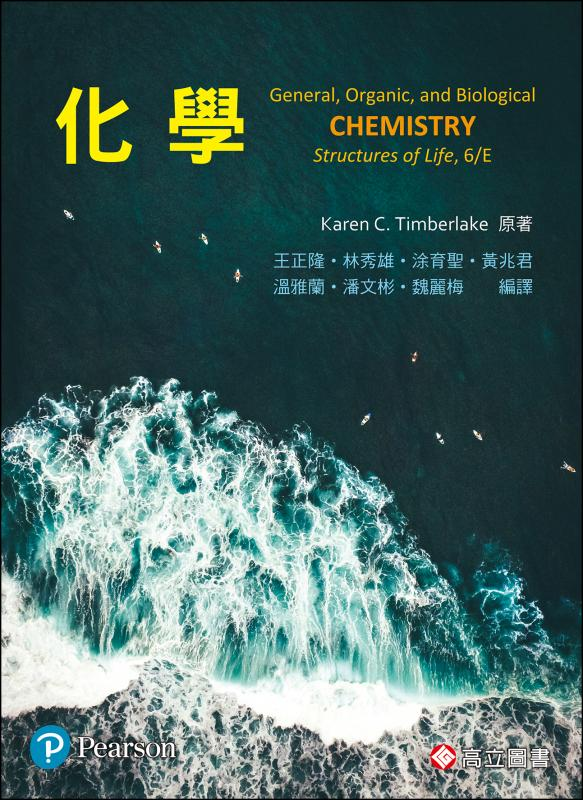化學 (Timberlake: General, Organic, and Biological Chemistry: Structures of Life 6/E)
