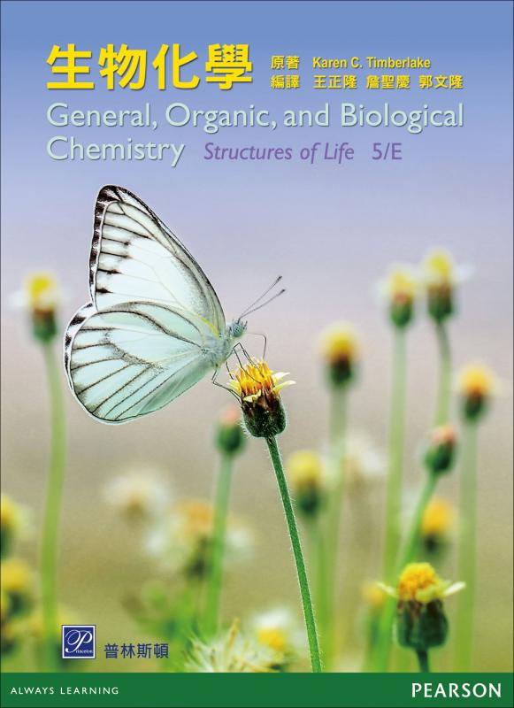 生物化學(Timberlake:General, Organic, and Biological Chemistry: Structures of Life 5/E)