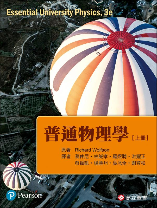 普通物理學(上) (Wolfson: Essential University Physics 3/E)
