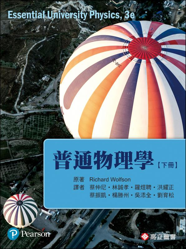普通物理學(下) (Wolfson: Essential University Physics 3/E)
