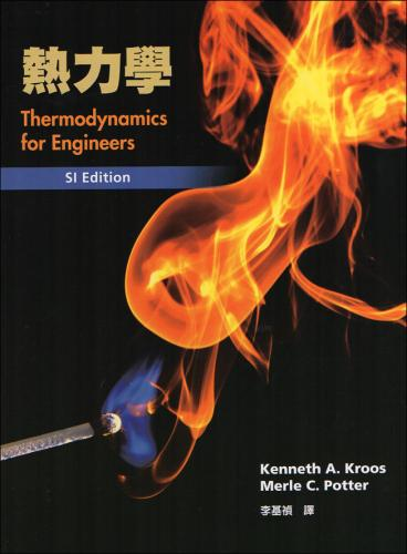 ���O�� (Kroos & Potter�GThermodynamics for Engineers SI Edition)