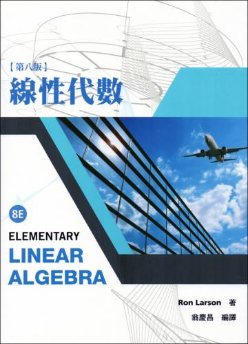 線性代數 (Larson: Elementary Linear Algebra 8/E)