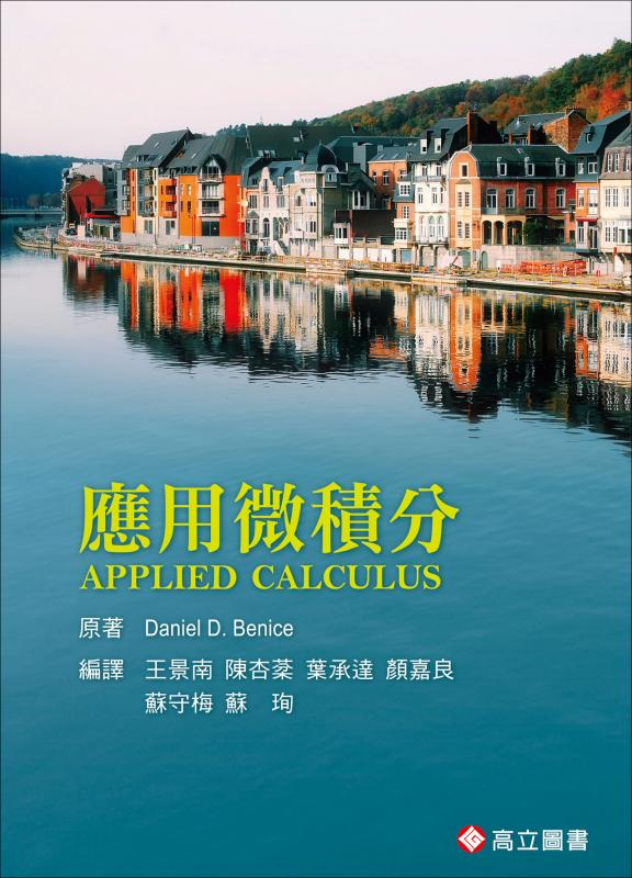 微積分 (Benice: Applied Calculus)
