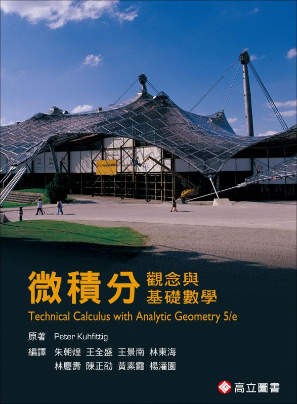 微積分-觀念與基礎數學 (Kuhfittig: Technical Calculus with Analytic Geometry 5/E)