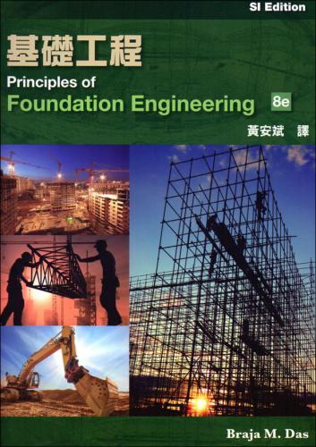 基礎工程 (Das: Principles of Foundation Engineering 8/E) (SI版)