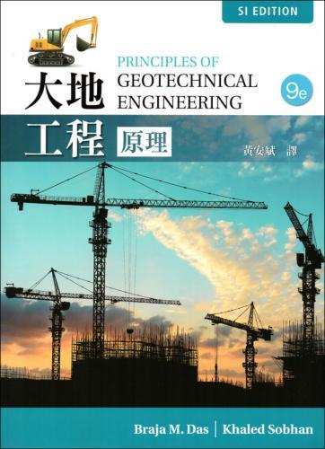 大地工程原理 (Das: Principles of Geotechnical Engineering 9/E) (SI Edition)