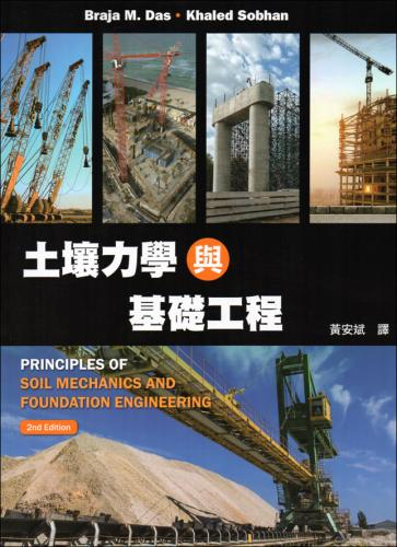土壤力學與基礎工程 (Das: Principles of Soil Mechanics and Foundation Engineering 2/E