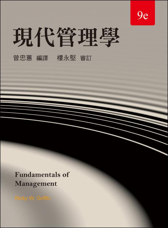 現代管理學 (Griffin: Fundamentals of Management 9/E)