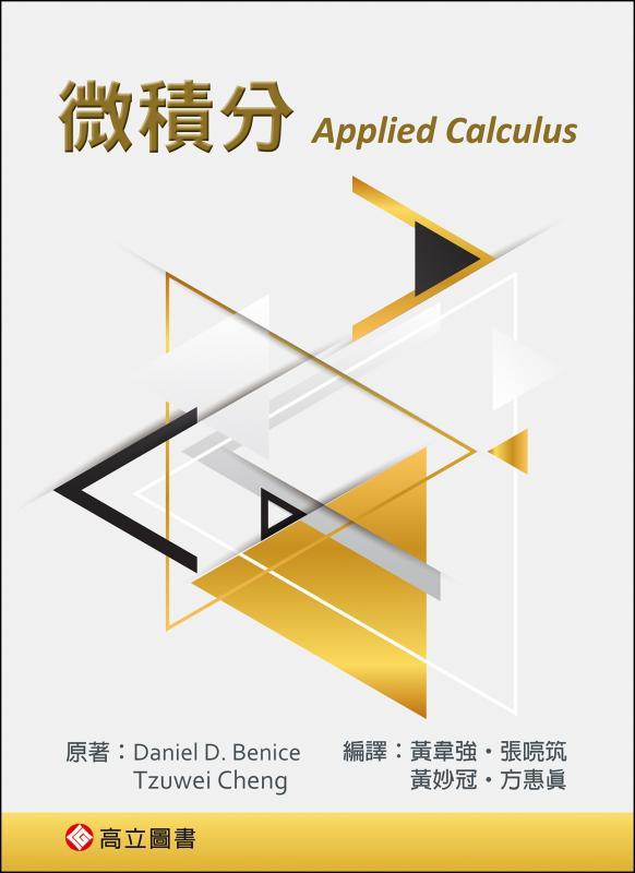 微積分 (Benice: Applied Calculus)