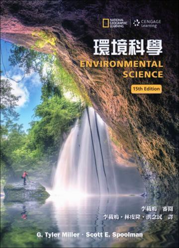 環境科學 (Miller & Spoolman: Environmental Science 15/E)
