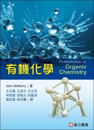 有機化學 (McMurry:Fundamentals of Organic Chemistry)