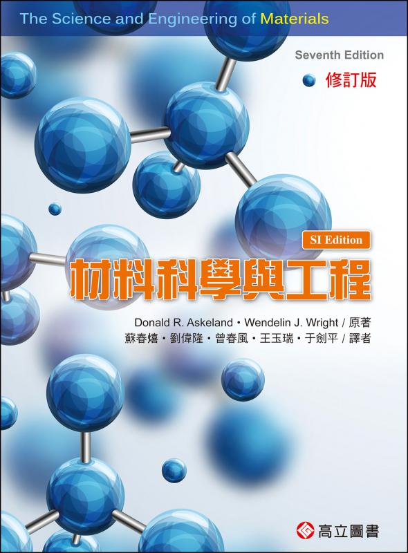 材料科學與工程(修訂版)(SI制) (Askeland : The Science and Engineering of Materials 7/E)