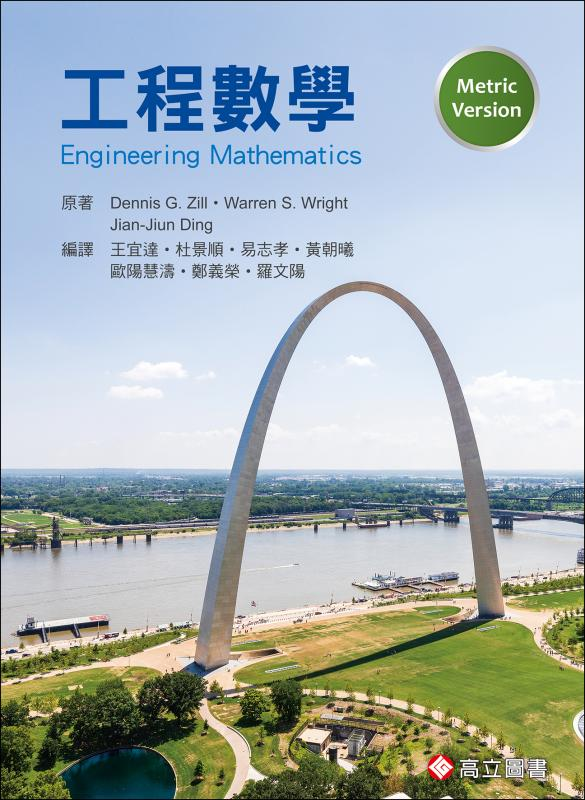 工程數學 (Zill & Ding & Wright: Engineering Mathematics)