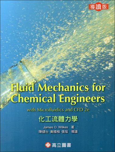 Fluid Mechanics for Chemical Engineers 2/E (�Ƥu�y��O��)(��Ū��)