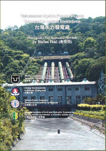台灣水力發電廠
